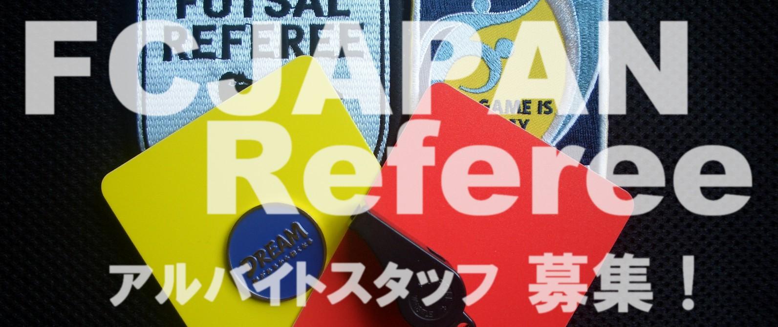 FCJAPAN-Referee